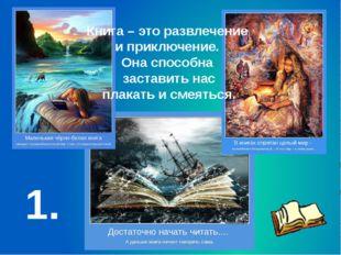 Книга – это развлечение и приключение. Она способна заставить нас плакать и с