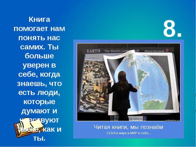 8. Книга помогает нам понять нас самих. Ты больше уверен в себе, когда знаешь...