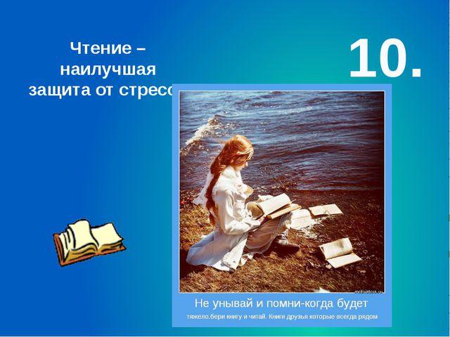 10. Чтение – наилучшая защита от стресса
