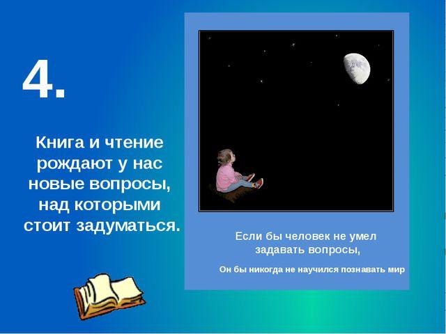 4. Если бы человек не умел задавать вопросы, Он бы никогда не научился познав...