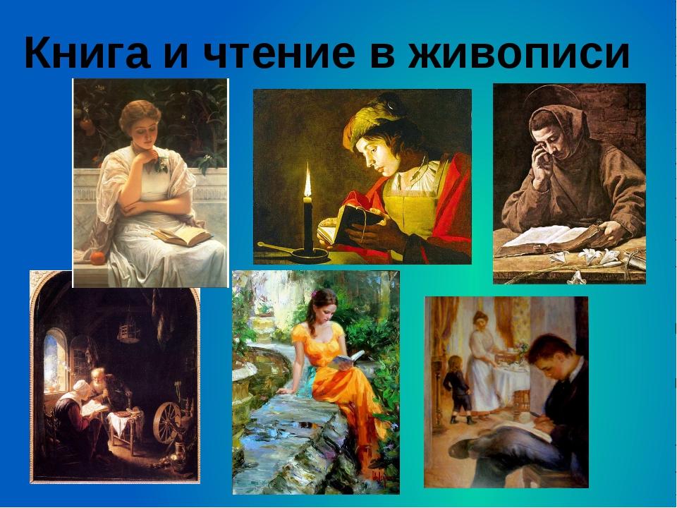 Книга и чтение в живописи
