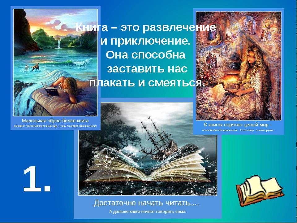 Книга – это развлечение и приключение. Она способна заставить нас плакать и с...