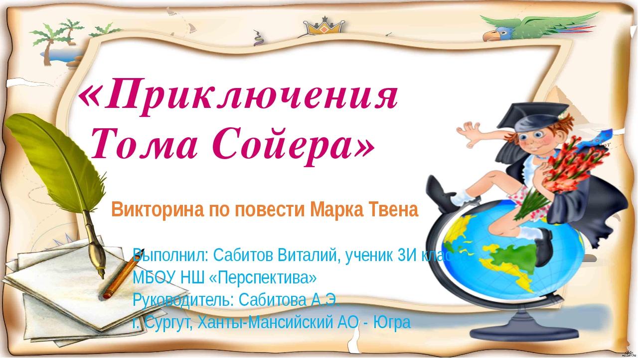 «Приключения Тома Сойера» Викторина по повести Марка Твена Выполнил: Сабитов...