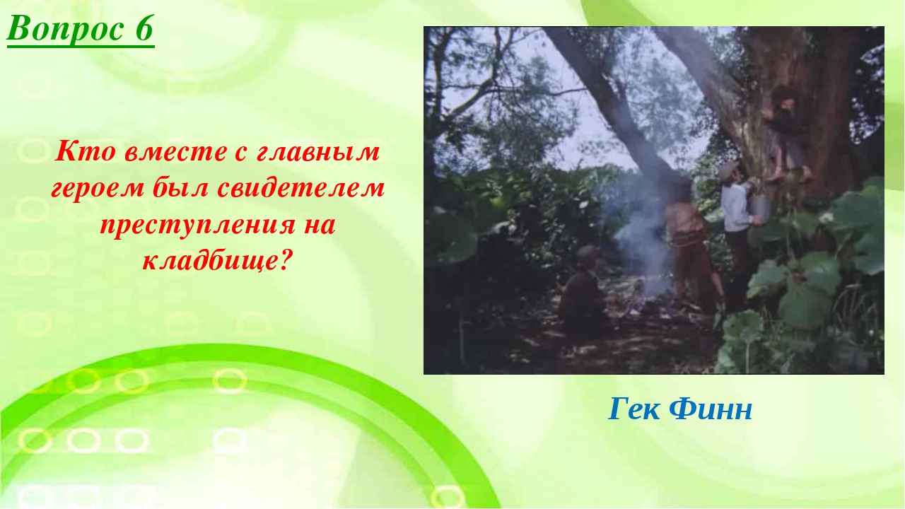 Вопрос 6 Кто вместе с главным героем был свидетелем преступления на кладбище?...