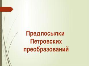 Предпосылки Петровских преобразований