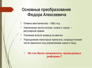 Основные преобразования Федора Алексеевича Отмена местничества – 1682 год Уве