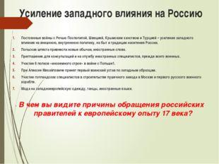 Усиление западного влияния на Россию Постоянные войны с Речью Посполитой, Шве