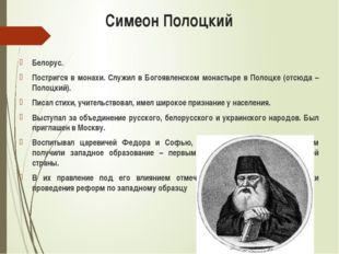 Симеон Полоцкий Белорус. Постригся в монахи. Служил в Богоявленском монастыре