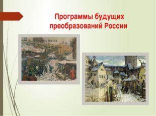 Программы будущих преобразований России