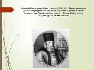 Афанасий Лаврентьевич Ордин – Нащокин (1605-1680) – боярин, министр при дворе