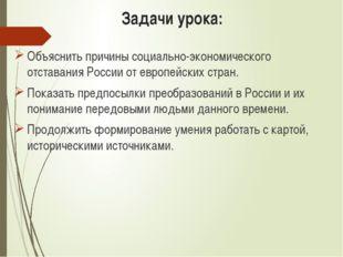 Задачи урока: Объяснить причины социально-экономического отставания России от