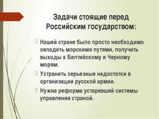 Задачи стоящие перед Российским государством: Нашей стране было просто необхо