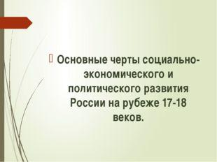 Основные черты социально-экономического и политического развития России на р