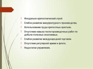 Феодально-крепостнический строй Слабое развитие мануфактурного производства.