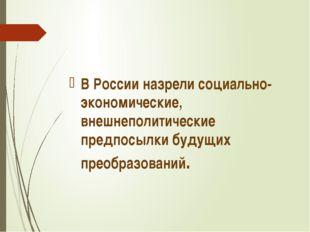 В России назрели социально-экономические, внешнеполитические предпосылки буд