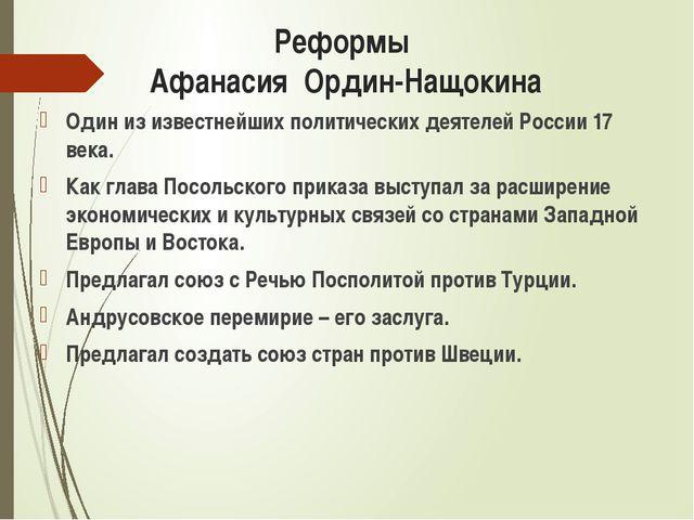 Реформы Афанасия Ордин-Нащокина Один из известнейших политических деятелей Ро...
