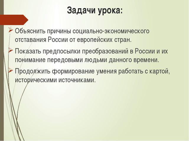 Задачи урока: Объяснить причины социально-экономического отставания России от...