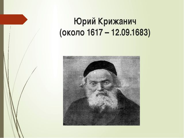 Юрий Крижанич (около 1617 – 12.09.1683)