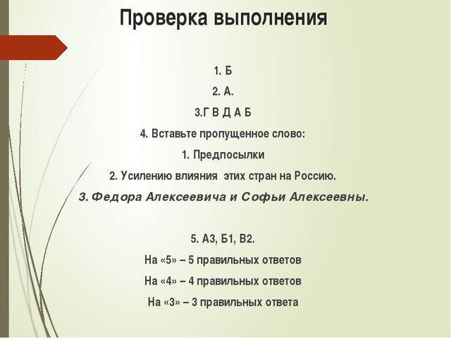 Проверка выполнения 1. Б 2. А. 3.Г В Д А Б 4. Вставьте пропущенное слово: 1....