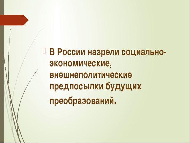 В России назрели социально-экономические, внешнеполитические предпосылки буд...
