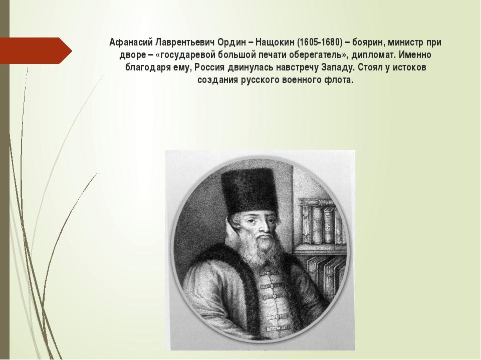 Афанасий Лаврентьевич Ордин – Нащокин (1605-1680) – боярин, министр при дворе...