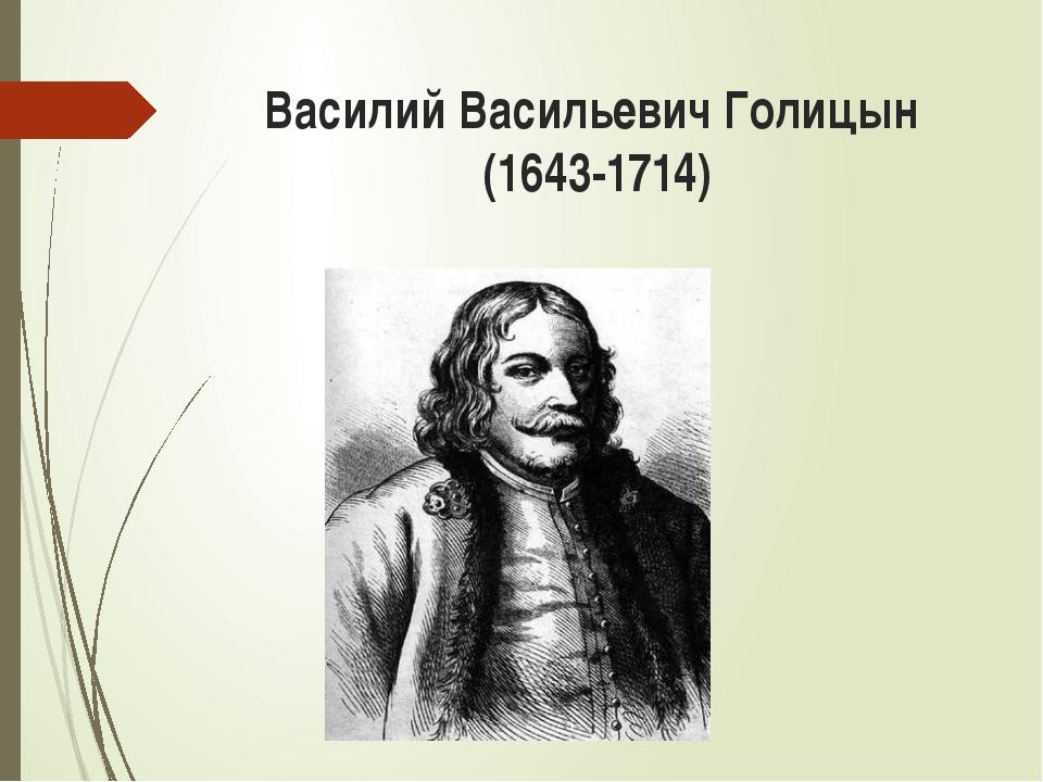 Василий Васильевич Голицын (1643-1714)