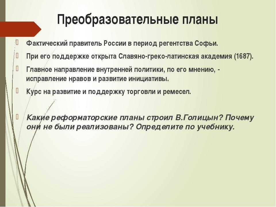 Преобразовательные планы Фактический правитель России в период регентства Соф...