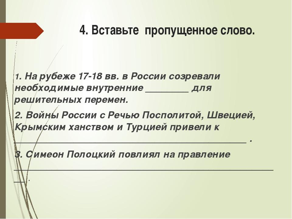 4. Вставьте пропущенное слово. 1. На рубеже 17-18 вв. в России созревали необ...