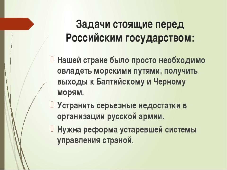 Задачи стоящие перед Российским государством: Нашей стране было просто необхо...