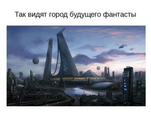 Так видят город будущего фантасты