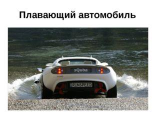 Плавающий автомобиль