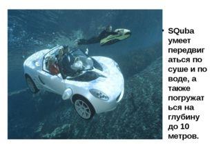 SQuba умеет передвигаться по суше и по воде, а также погружаться на глубину