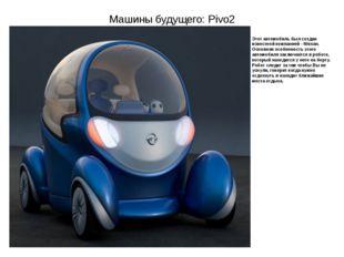 Машины будущего:Pivo2 Этот автомобиль был создан известной компанией - Nissa