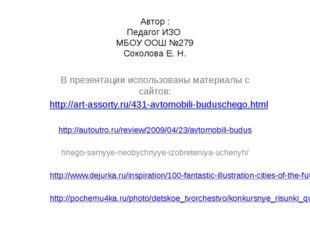 Автор : Педагог ИЗО МБОУ ООШ №279 Соколова Е. Н. В презентации использованы м