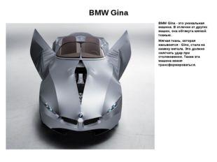 BMW Gina BMW Gina - это уникальная машина. В отличии от других машин, она обт