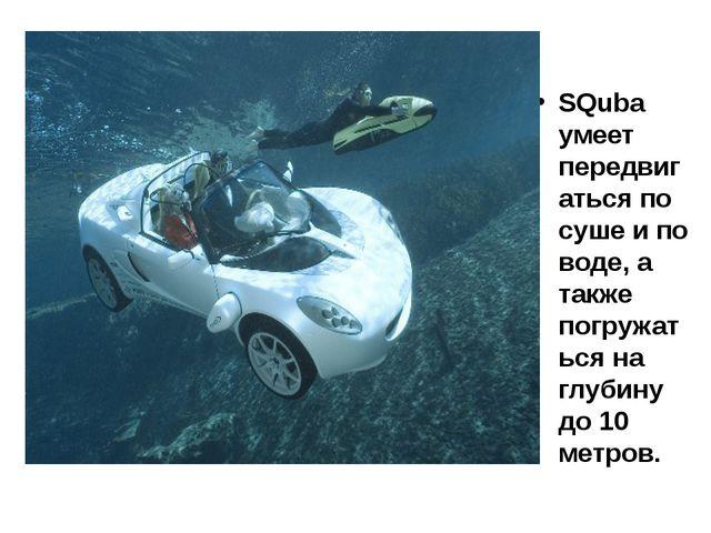 SQuba умеет передвигаться по суше и по воде, а также погружаться на глубину...