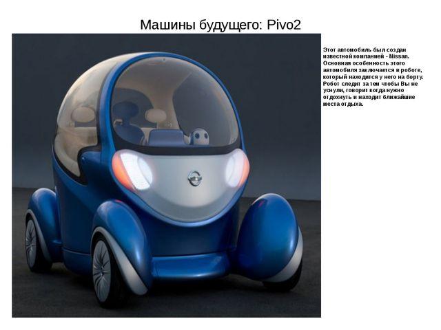 Машины будущего:Pivo2 Этот автомобиль был создан известной компанией - Nissa...