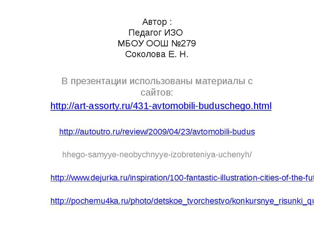 Автор : Педагог ИЗО МБОУ ООШ №279 Соколова Е. Н. В презентации использованы м...