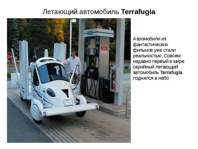 Летающий автомобильTerrafugia Аэромобили из фантастических фильмов уже стали...