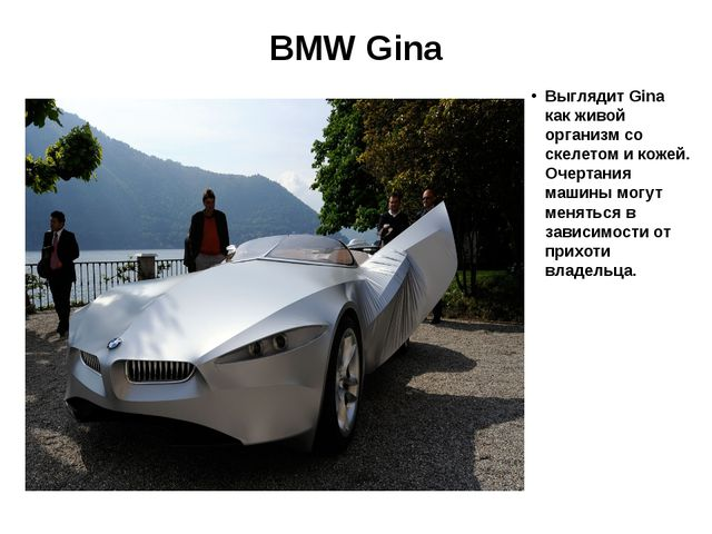 BMW Gina Выглядит Gina как живой организм со скелетом и кожей. Очертания маши...