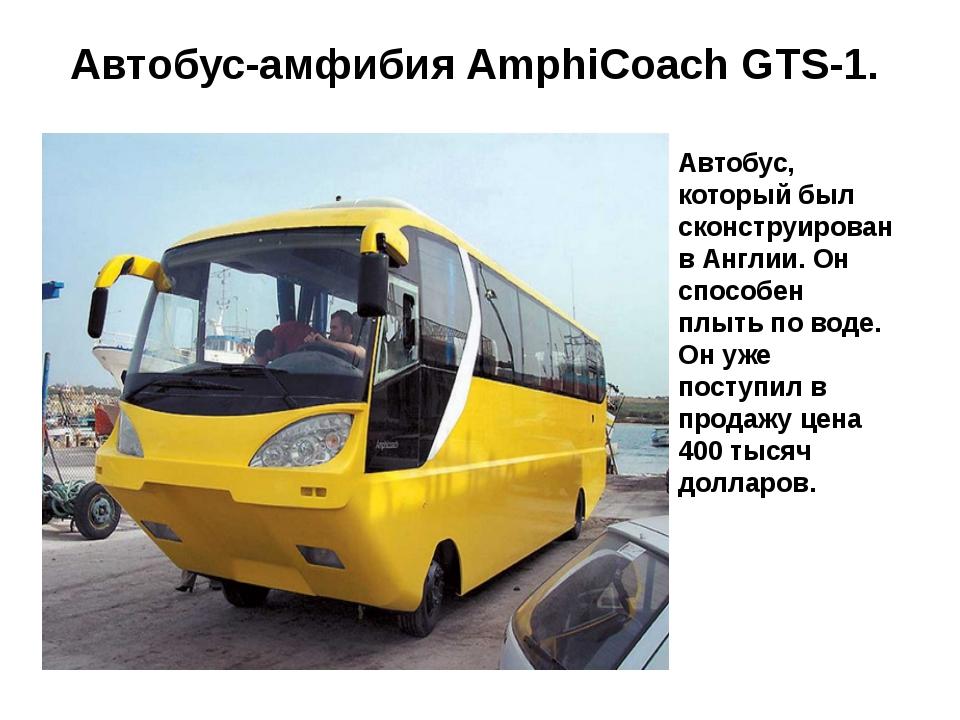 Автобус-амфибияAmphiCoach GTS-1. Автобус, который был сконструирован в Англ...