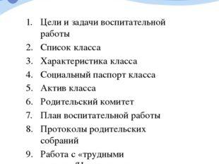 Содержание: Цели и задачи воспитательной работы Список класса Характеристика