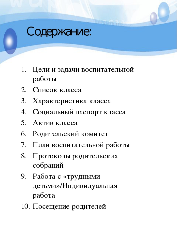 Содержание: Цели и задачи воспитательной работы Список класса Характеристика...