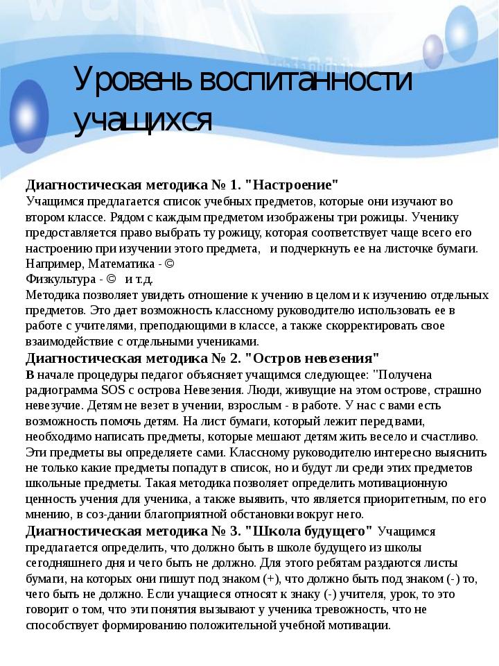 """Уровень воспитанности учащихся Диагностическая методика № 1. """"Настроение"""" Уча..."""