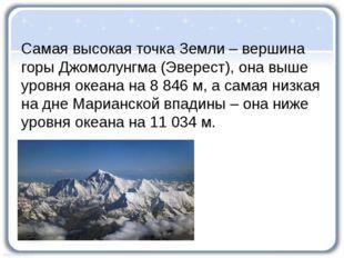 Самая высокая точка Земли – вершина горы Джомолунгма (Эверест), она выше уров