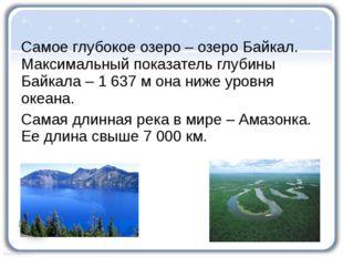 Самое глубокое озеро – озеро Байкал. Максимальный показатель глубины Байкала