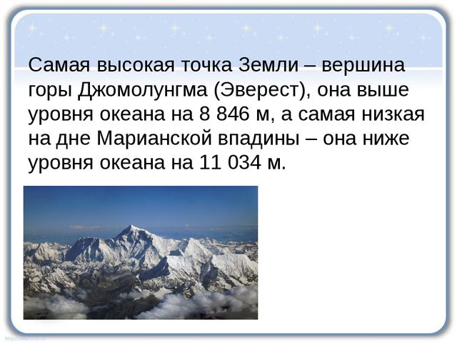 Самая высокая точка Земли – вершина горы Джомолунгма (Эверест), она выше уров...