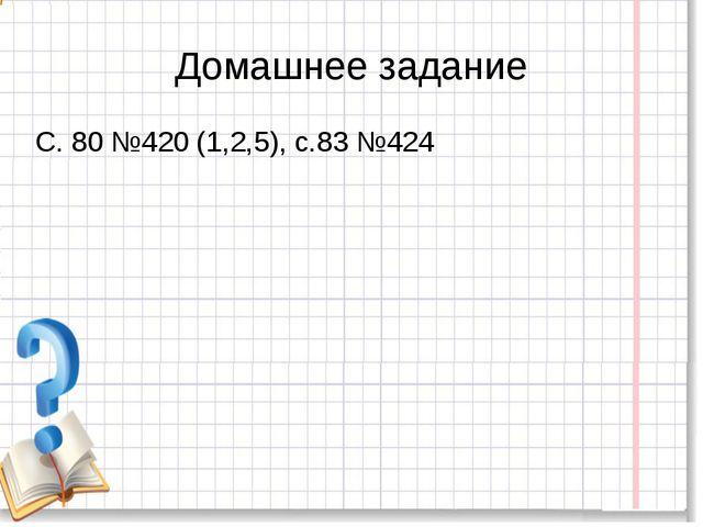 Домашнее задание С. 80 №420 (1,2,5), с.83 №424