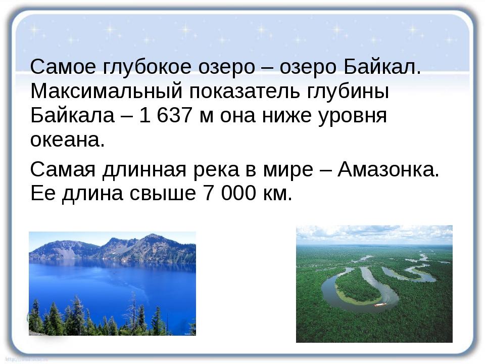 Самое глубокое озеро – озеро Байкал. Максимальный показатель глубины Байкала...