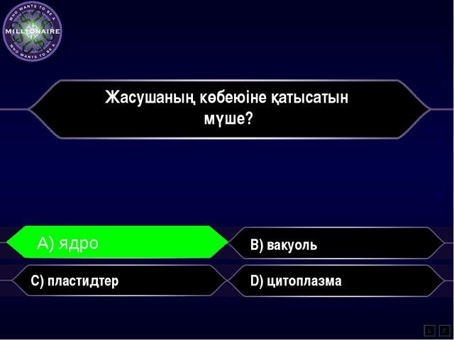 Жасушаның көбеюіне қатысатын мүше? A) ядро B) вакуоль C) пластидтер D) цитопл...